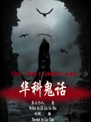 cover image of 华科鬼话