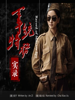 cover image of 军统特务实录