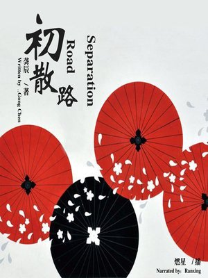 cover image of 初散路