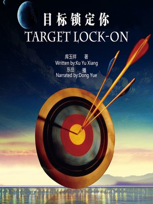 cover image of 目标锁定你