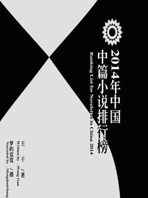 cover image of 2014年中国中篇小说排行榜