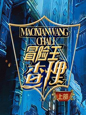 cover image of 冒险王查理之保罗的黑暗宝石