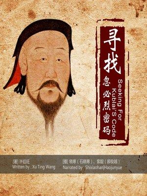 cover image of 寻找忽必烈密码