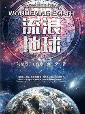 cover image of 刘慈欣短篇集