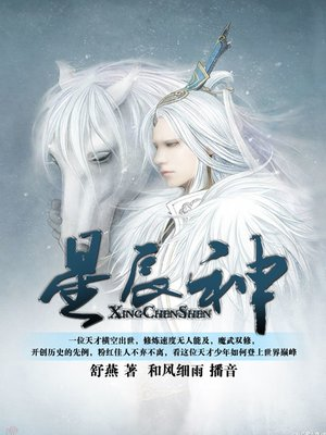 cover image of 星辰神
