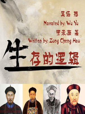 cover image of 生存的逻辑