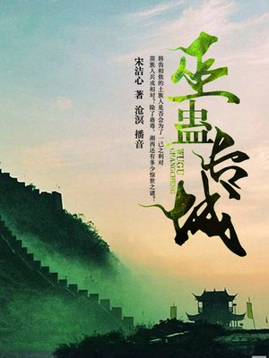 cover image of 巫蛊长城