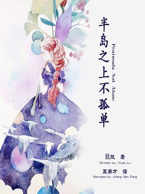 cover image of 半岛之上不孤单