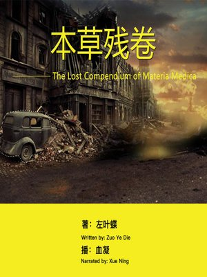 cover image of 本草残卷