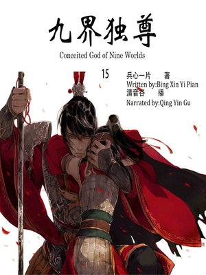 cover image of 九界独尊15