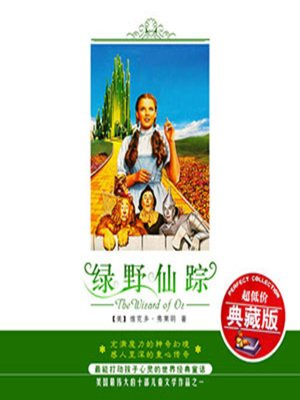 cover image of 绿野仙踪
