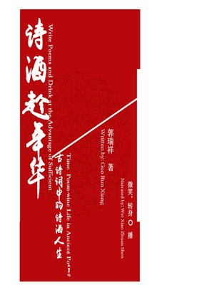 cover image of 诗酒趁年华