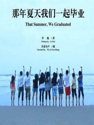 cover image of 那年夏天我们一起毕业
