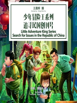 cover image of 少年冒险王系列:追寻民国创刊号