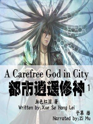 cover image of 都市逍遥修神1