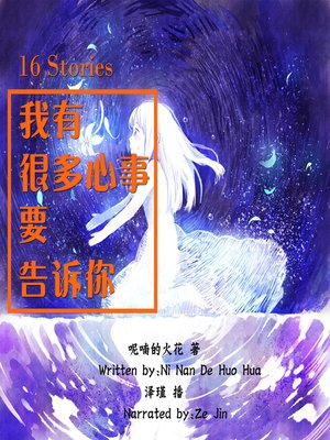 cover image of 我有很多心事要告诉你