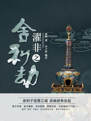 cover image of 濯非之舍利劫