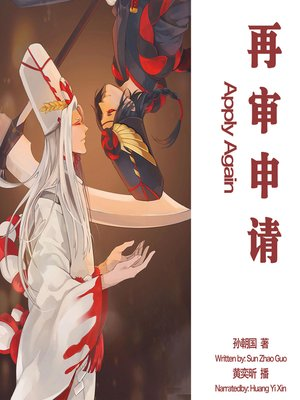 cover image of 再审申请