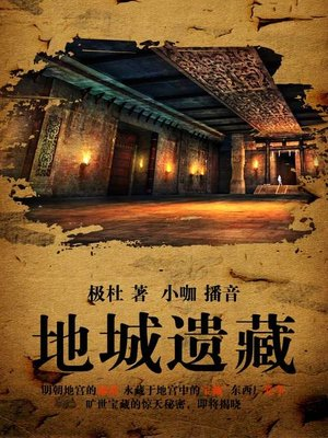cover image of 地城遗藏