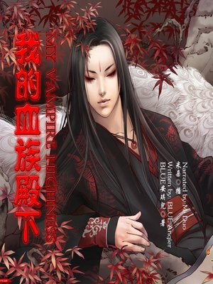cover image of 我的血族殿下