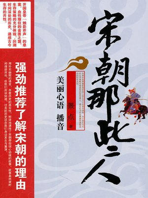 cover image of 宋朝那些人