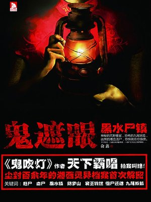 cover image of 鬼遮眼Ⅰ:黑水尸镇