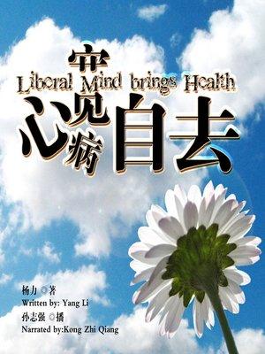 cover image of 心宽病自去