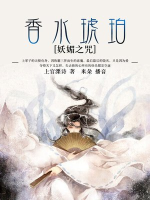 cover image of 香水琥珀·妖媚之咒