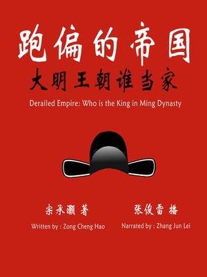 cover image of 跑偏的帝国:大明王朝谁当家