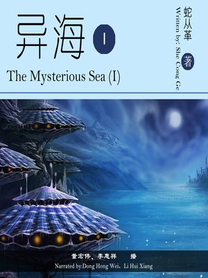 cover image of 异海.1