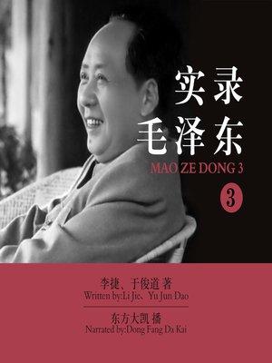 cover image of 实录毛泽东.3