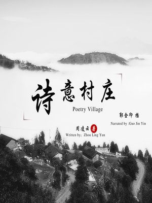 cover image of 诗意村庄