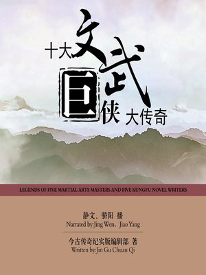 cover image of 十大文武巨侠大传奇