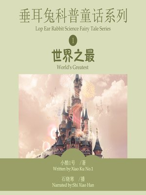 cover image of 垂耳兔科普童话系列1
