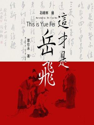 cover image of 这才是岳飞