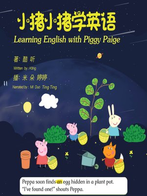 cover image of 小猪小猪学英语