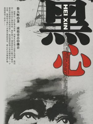 cover image of 黑心