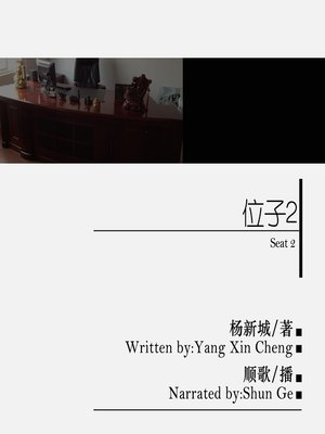 cover image of 位子2
