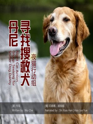 cover image of 夜猫行动组:寻找搜救犬丹尼