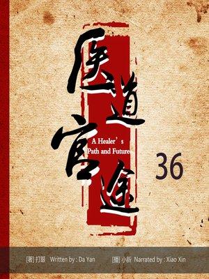 cover image of 医道官途36