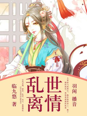 cover image of 乱世离情