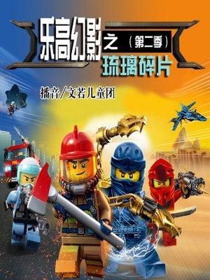 cover image of 乐高幻影之琉璃碎片(第二季)