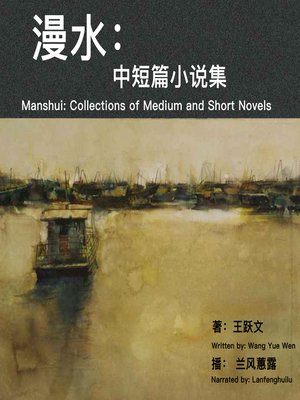 cover image of 漫水:中短篇小说集
