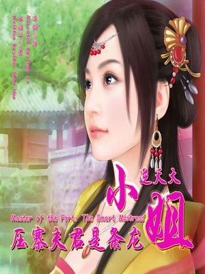 cover image of 压寨夫君是条龙