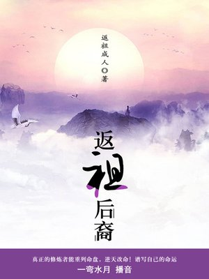 cover image of 返祖后裔