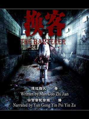 cover image of 换客