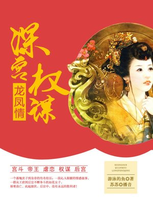 cover image of 深宫权谋