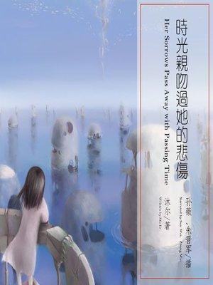 cover image of 时光亲吻过她的悲伤