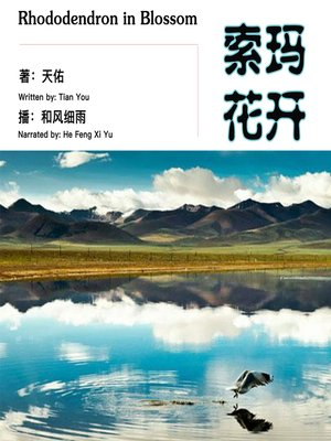 cover image of 索玛花开