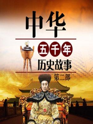 cover image of 中华五千年历史故事